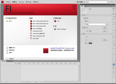 Adobe.Flash.CS4.Professional官方中文版 注册机
