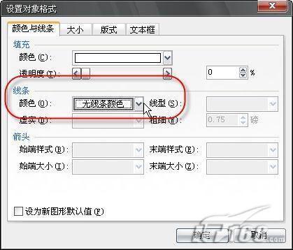 在WPS 2007中打造镂空文字特效 软件使用交流区 bbs.realqwh.cn