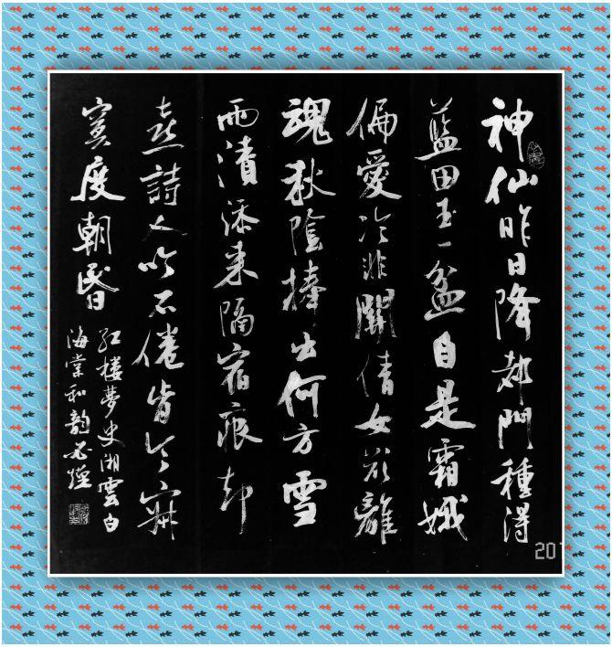 珍贵的书法作品 娱乐贴图区 华夏联盟论坛 中国最具影响力的网络安全图片