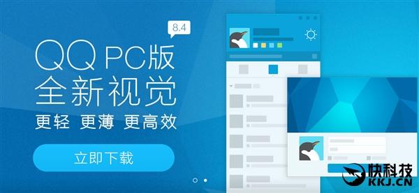 QQ 8.4正式版发布 群日历 演示白板